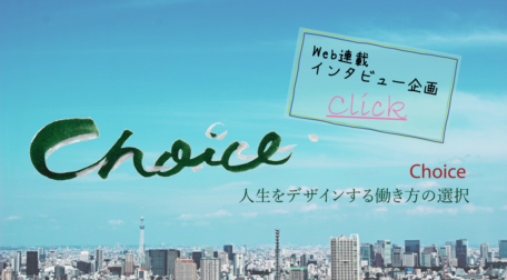 Web連載 『choice』